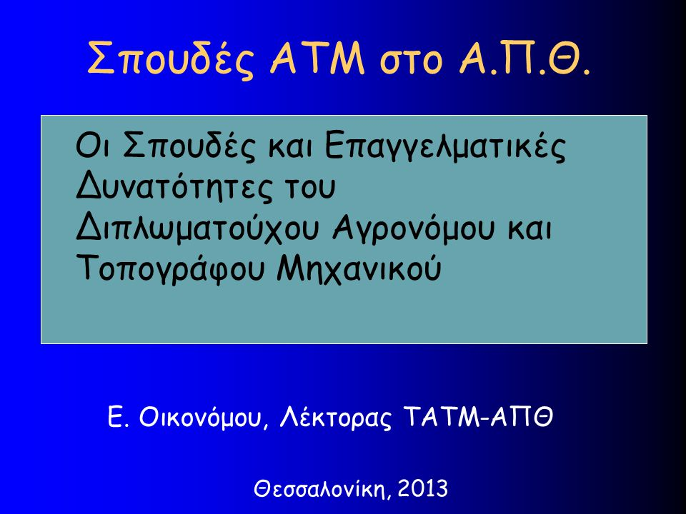 Σπουδές ATM στο Α.Π.Θ. Oι Σπουδές και Επαγγελματικές Δυνατότητες του Διπλωματούχου Αγρονόμου και Τοπογράφου Μηχανικού.