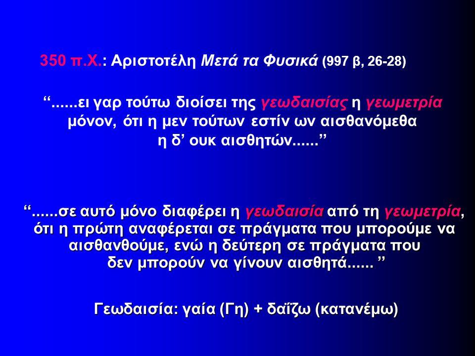 350 π.Χ.: Αριστοτέλη Μετά τα Φυσικά (997 β, 26-28)