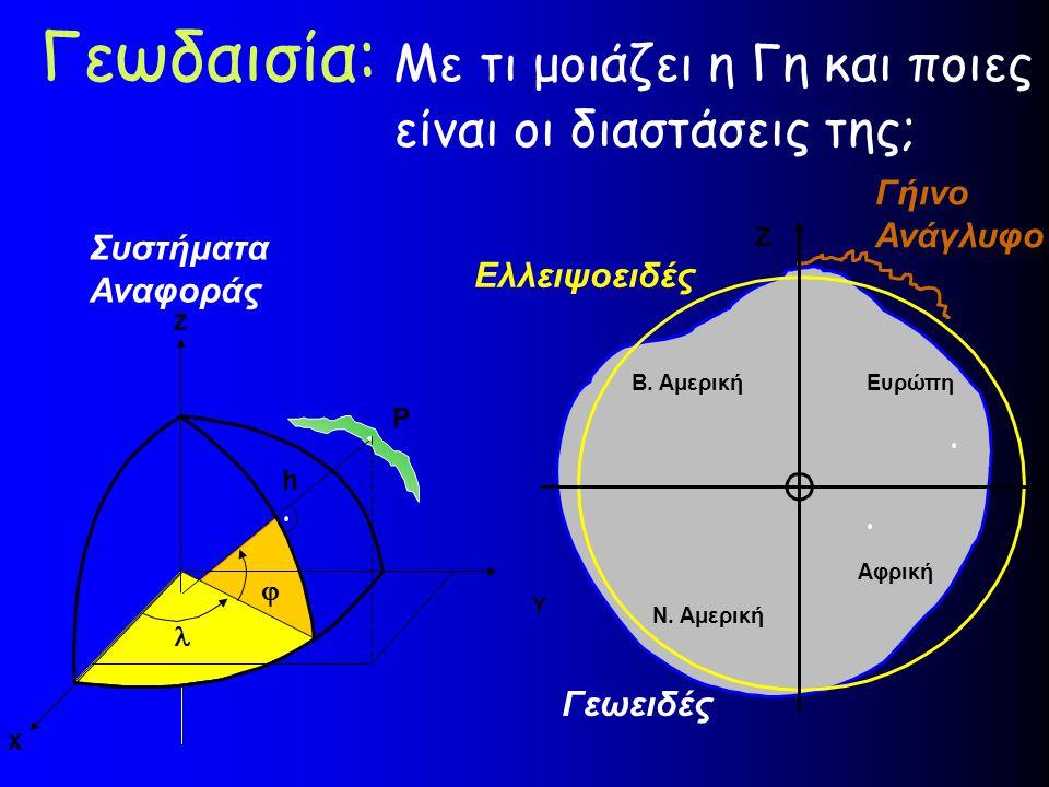 Γεωδαισία: Με τι μοιάζει η Γη και ποιες είναι οι διαστάσεις της;
