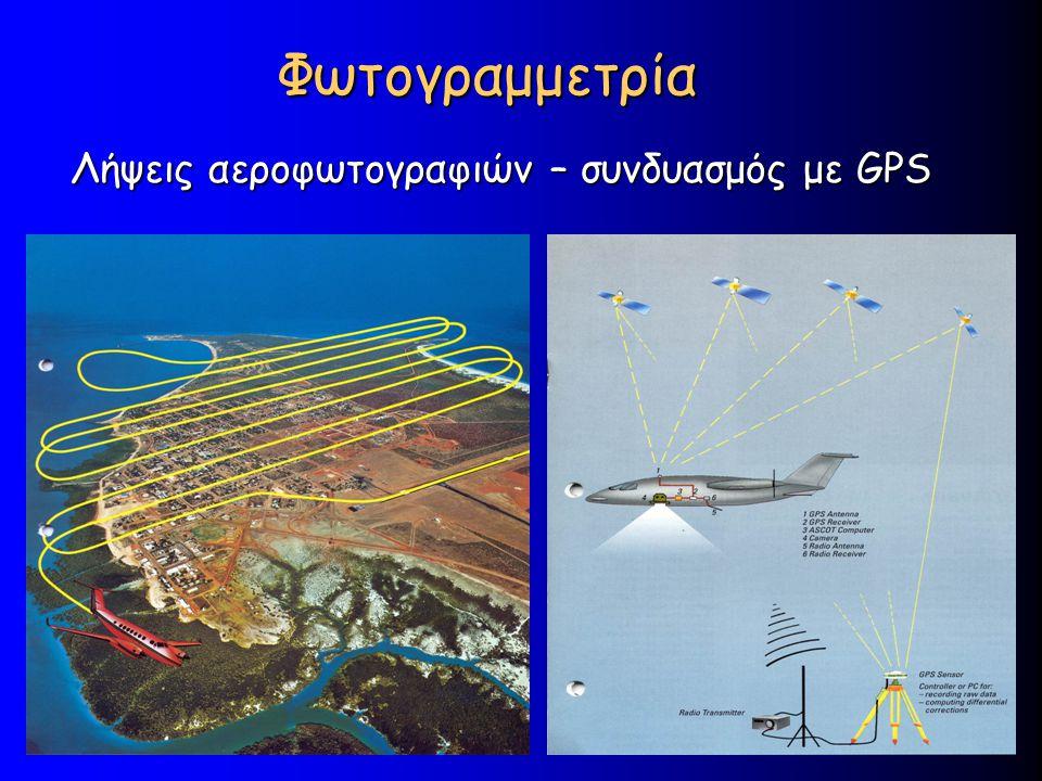 Φωτογραμμετρία Λήψεις αεροφωτογραφιών – συνδυασμός με GPS