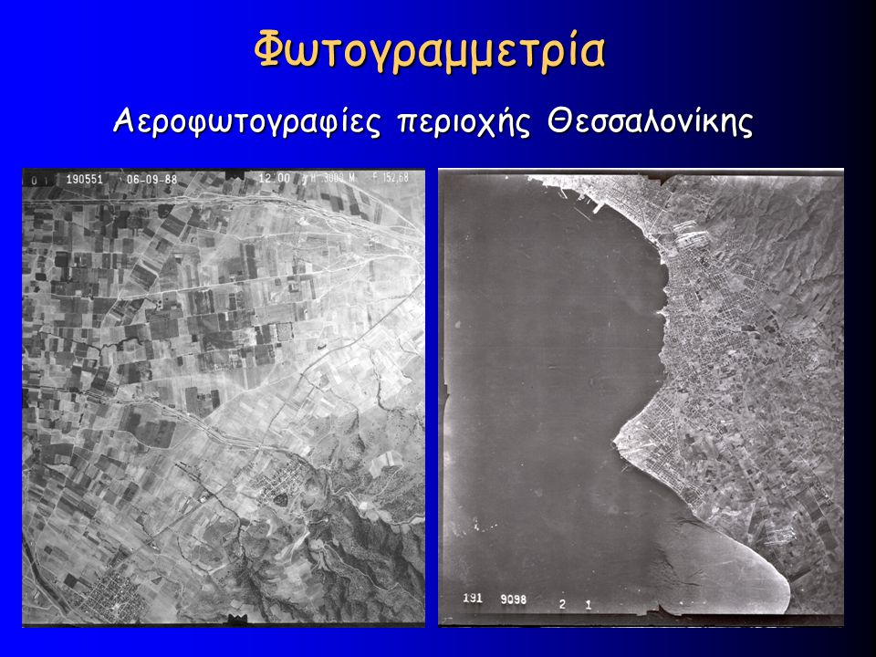 Φωτογραμμετρία Αεροφωτογραφίες περιοχής Θεσσαλονίκης