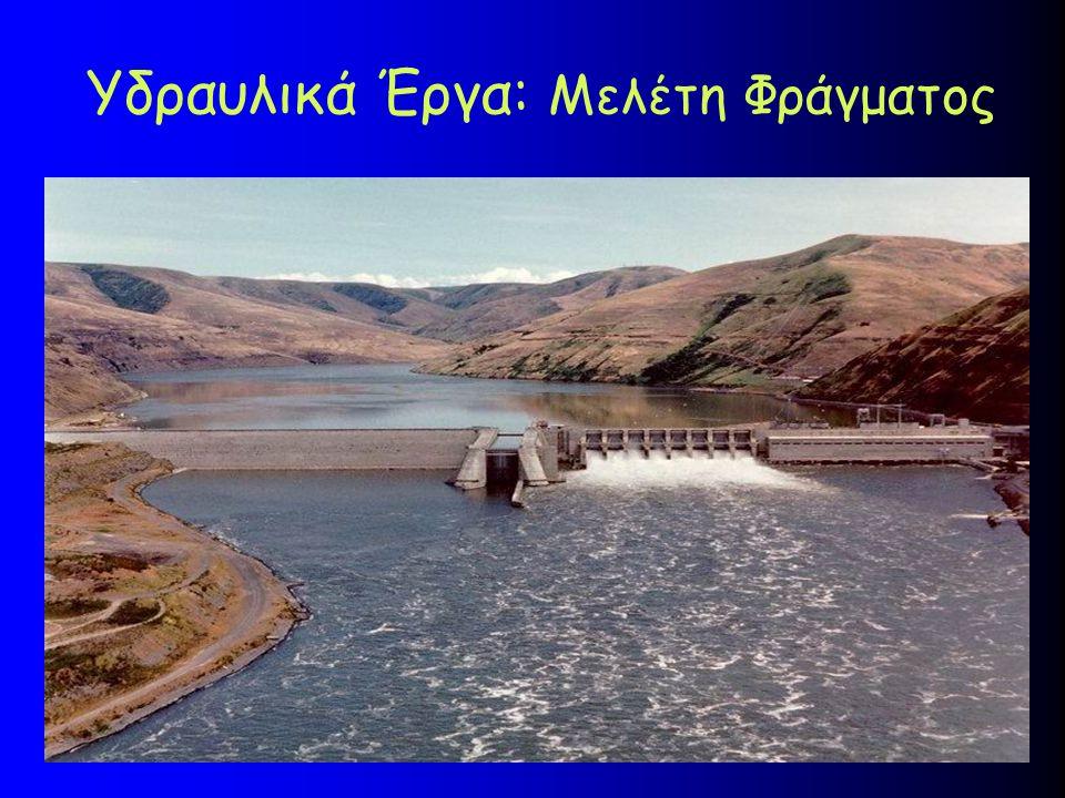 Υδραυλικά Έργα: Μελέτη Φράγματος