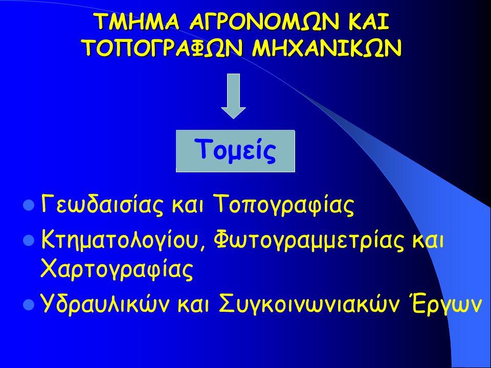 TMHMA ΑΓΡΟΝΟΜΩΝ ΚΑΙ ΤΟΠΟΓΡΑΦΩΝ ΜΗΧΑΝΙΚΩΝ