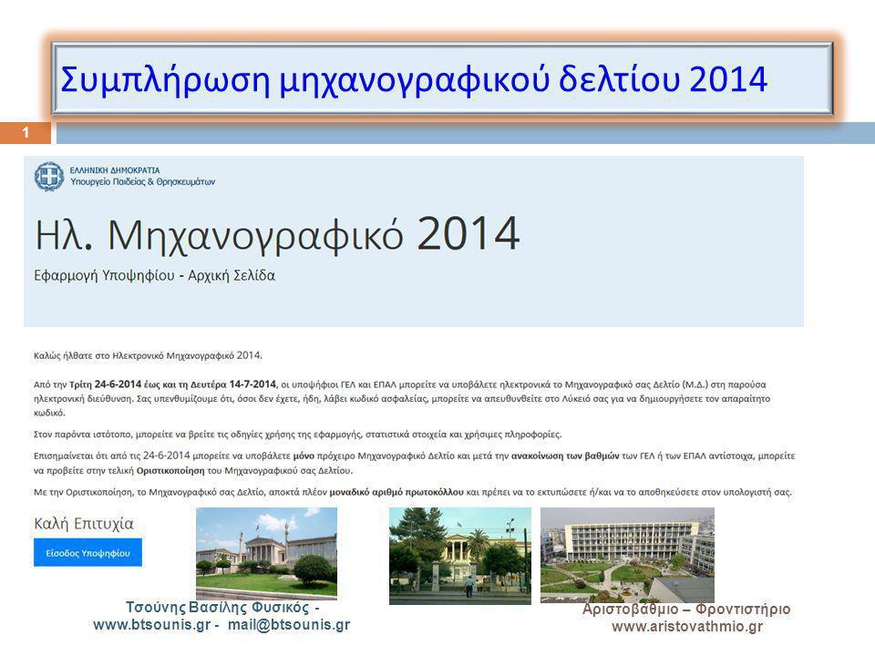 Συμπλήρωση μηχανογραφικού δελτίου 2014