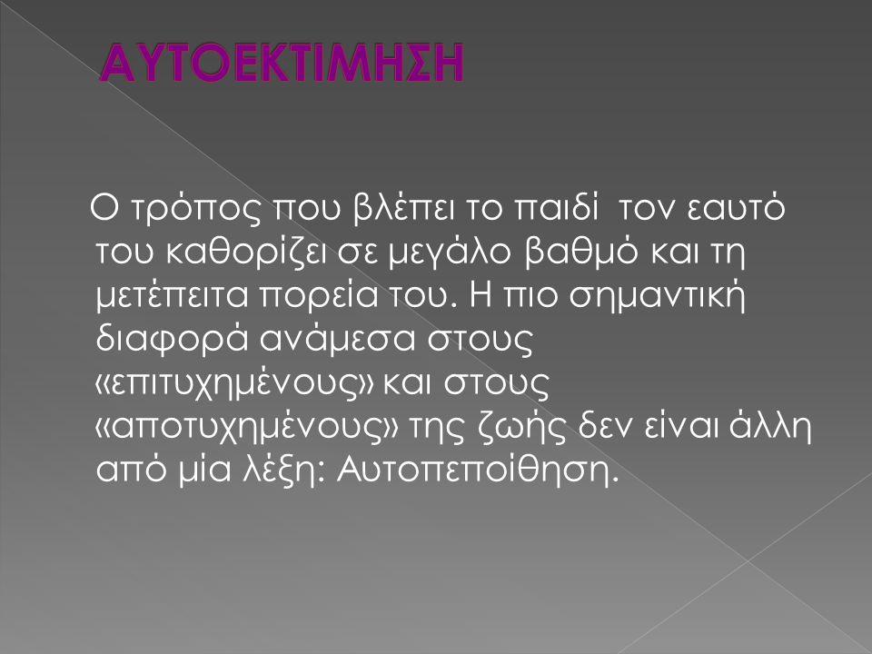ΑΥΤΟΕΚΤΙΜΗΣΗ