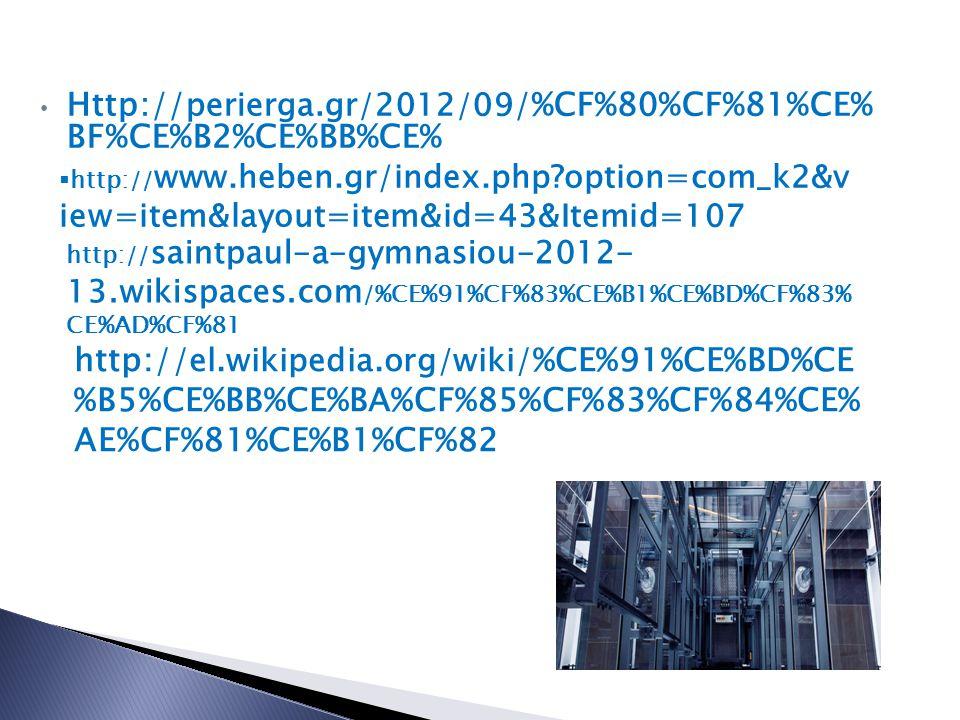 Ηttp://perierga.gr/2012/09/%CF%80%CF%81%CE% BF%CE%B2%CE%BB%CE%