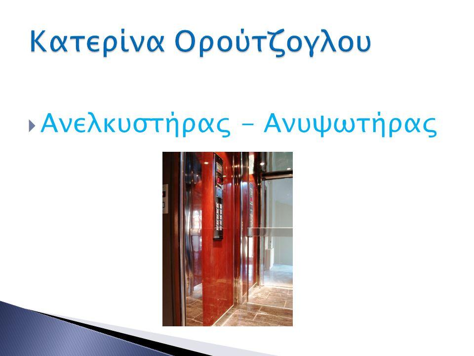 Κατερίνα Ορούτζογλου Ανελκυστήρας - Ανυψωτήρας