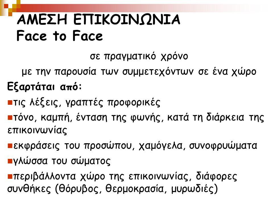 ΑΜΕΣΗ ΕΠΙΚΟΙΝΩΝΙΑ Face to Face