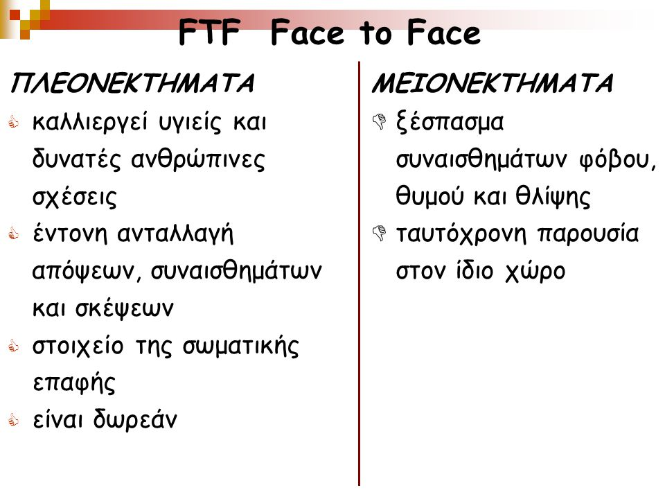 FTF Face to Face ΠΛΕΟΝΕΚΤΗΜΑΤΑ