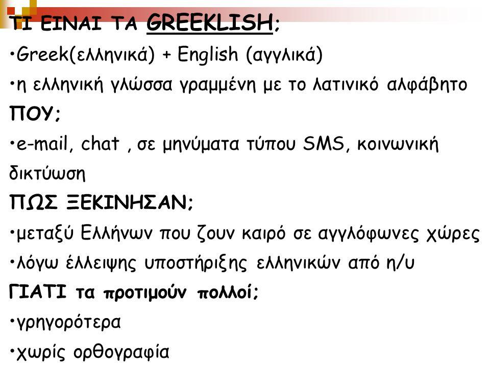 ΤΙ ΕΙΝΑΙ ΤΑ GREEKLISH; Greek(ελληνικά) + English (αγγλικά) η ελληνική γλώσσα γραμμένη με το λατινικό αλφάβητο.