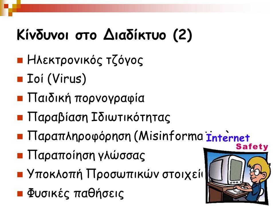 Κίνδυνοι στο Διαδίκτυο (2)