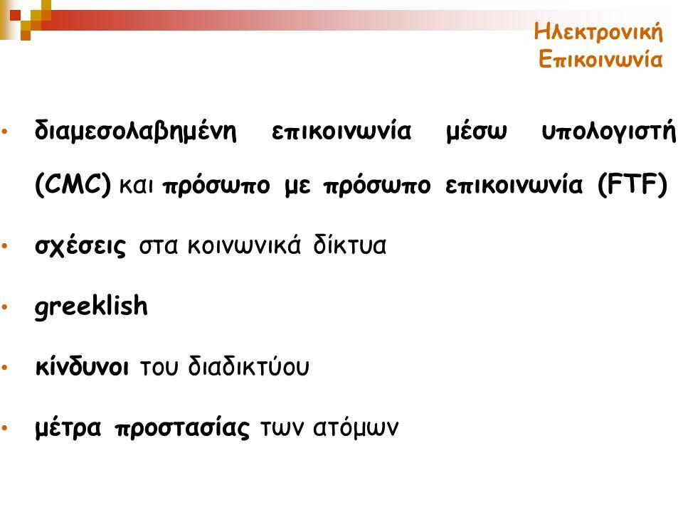 σχέσεις στα κοινωνικά δίκτυα greeklish κίνδυνοι του διαδικτύου