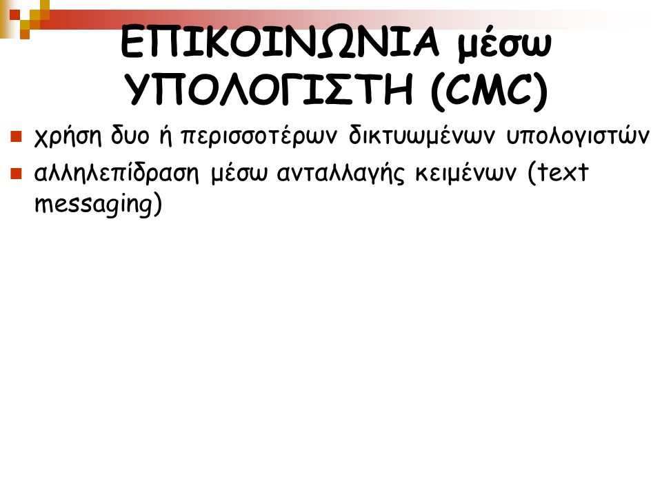 ΕΠΙΚΟΙΝΩΝΙΑ μέσω ΥΠΟΛΟΓΙΣΤΗ (CMC)