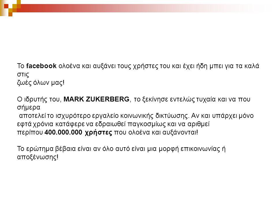 Το facebook ολοένα και αυξάνει τους χρήστες του και έχει ήδη μπει για τα καλά στις