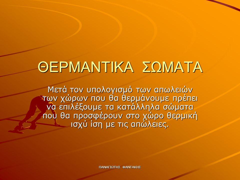 ΘΕΡΜΑΝΤΙΚΑ ΣΩΜΑΤΑ