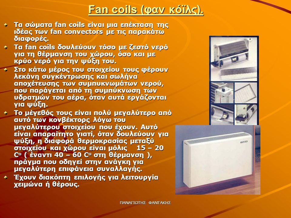 Fan coils (φαν κόϊλς). Τα σώματα fan coils είναι μια επέκταση της ιδέας των fan convectors με τις παρακάτω διαφορές.