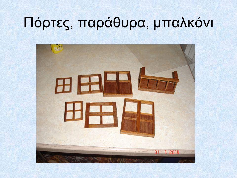 Πόρτες, παράθυρα, μπαλκόνι