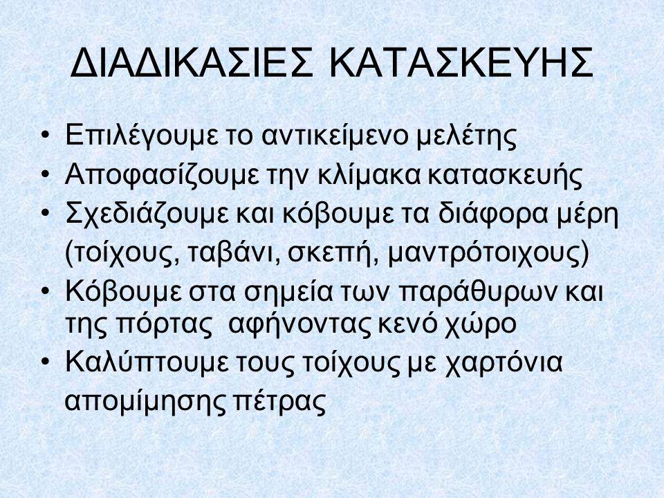 ΔΙΑΔΙΚΑΣΙΕΣ ΚΑΤΑΣΚΕΥΗΣ