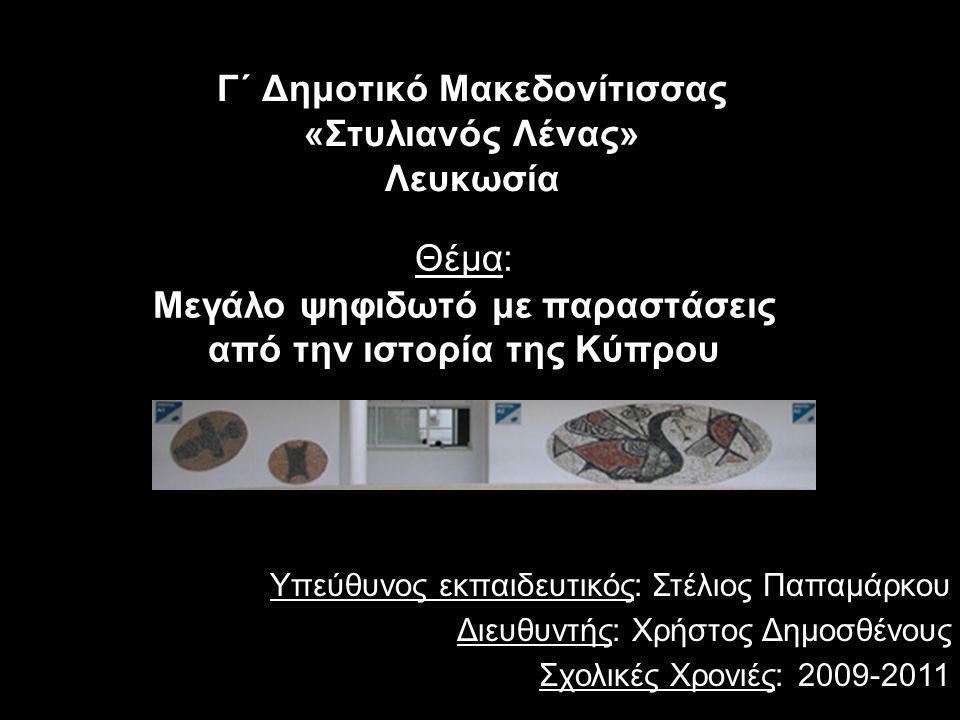Γ΄ Δημοτικό Μακεδονίτισσας «Στυλιανός Λένας» Λευκωσία