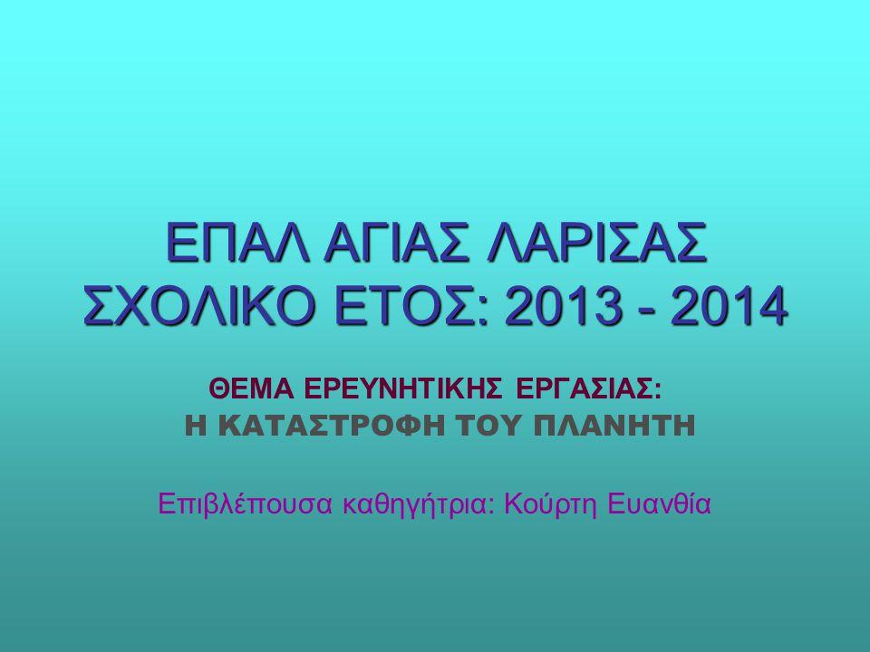 ΕΠΑΛ ΑΓΙΑΣ ΛΑΡΙΣΑΣ ΣΧΟΛΙΚΟ ΕΤΟΣ: 2013 - 2014