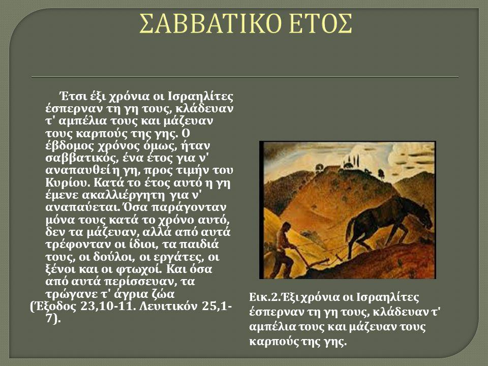 ΣΑΒΒΑΤΙΚΟ ΕΤΟΣ (Έξοδος 23,10-11. Λευιτικόν 25,1-7).