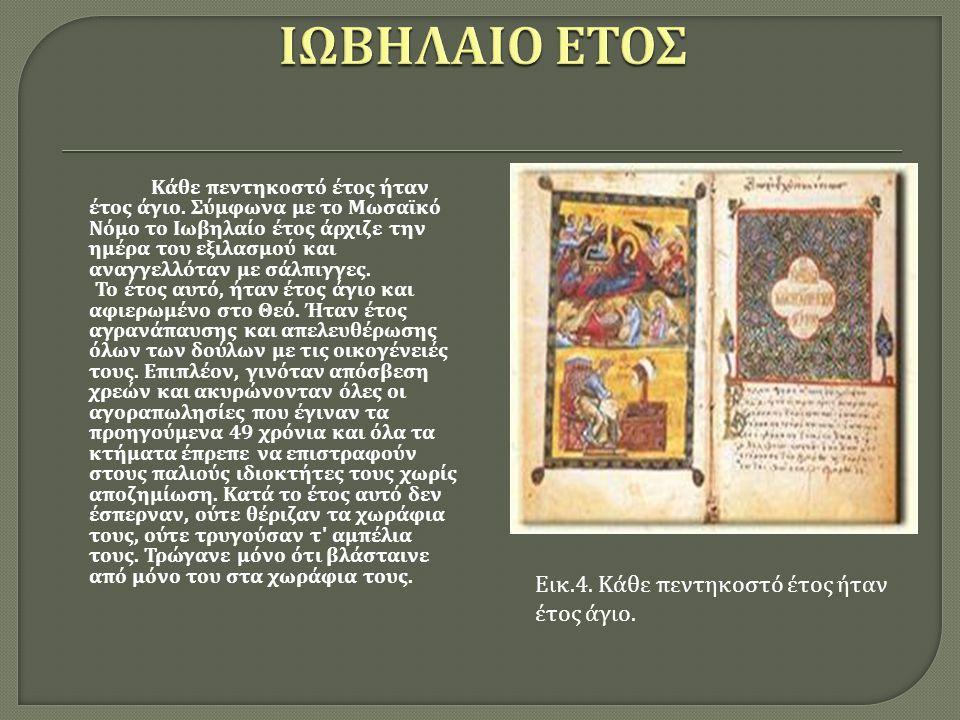 ΙΩΒΗΛΑΙΟ ΕΤΟΣ Εικ.4. Κάθε πεντηκοστό έτος ήταν έτος άγιο.