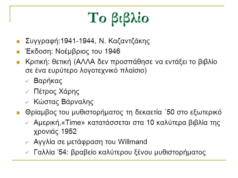 Το βιβλίο Συγγραφή:1941-1944, Ν. Καζαντζάκης