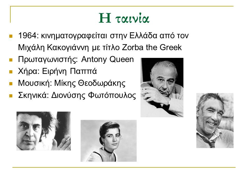 Η ταινία 1964: κινηματογραφείται στην Ελλάδα από τον