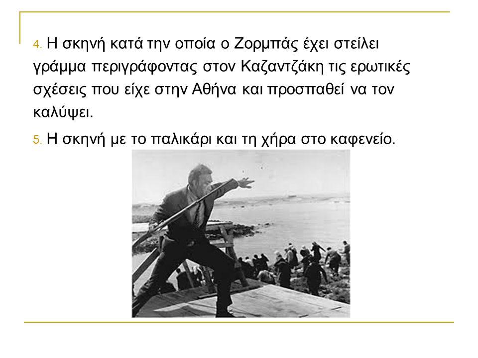 4. Η σκηνή κατά την οποία ο Ζορμπάς έχει στείλει γράμμα περιγράφοντας στον Καζαντζάκη τις ερωτικές σχέσεις που είχε στην Αθήνα και προσπαθεί να τον καλύψει.