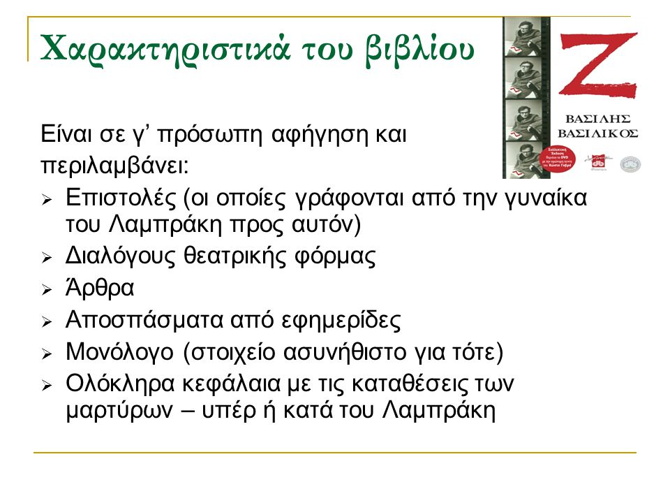 Χαρακτηριστικά του βιβλίου