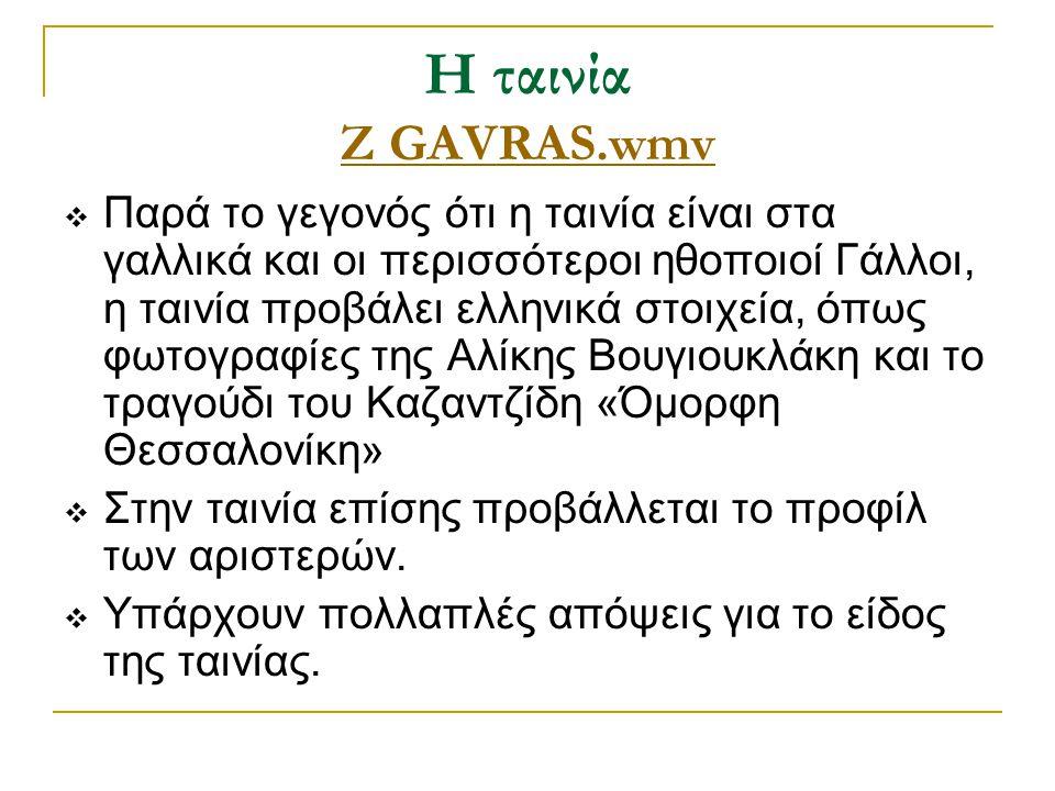 Η ταινία Ζ GAVRAS.wmv