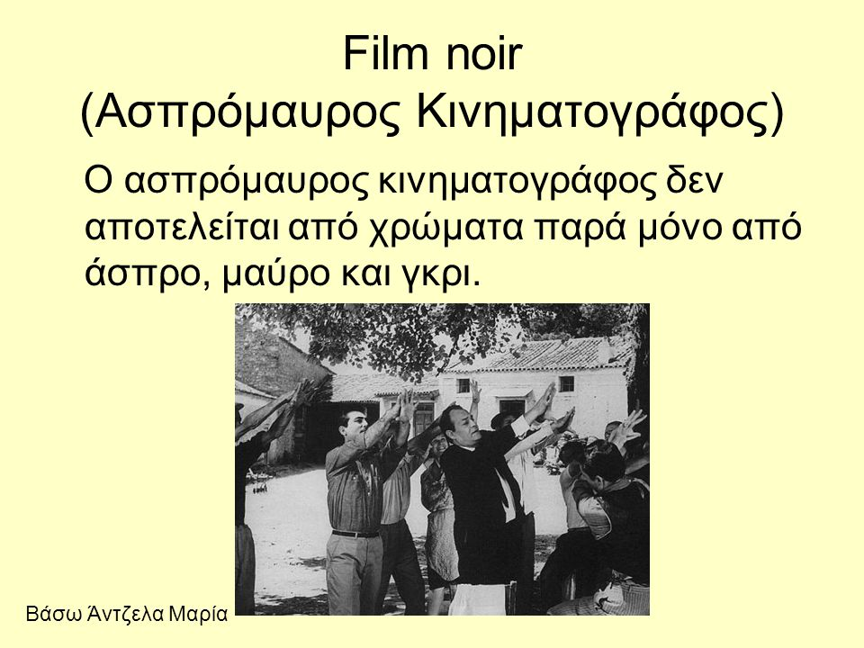 Film noir (Ασπρόμαυρος Κινηματογράφος)