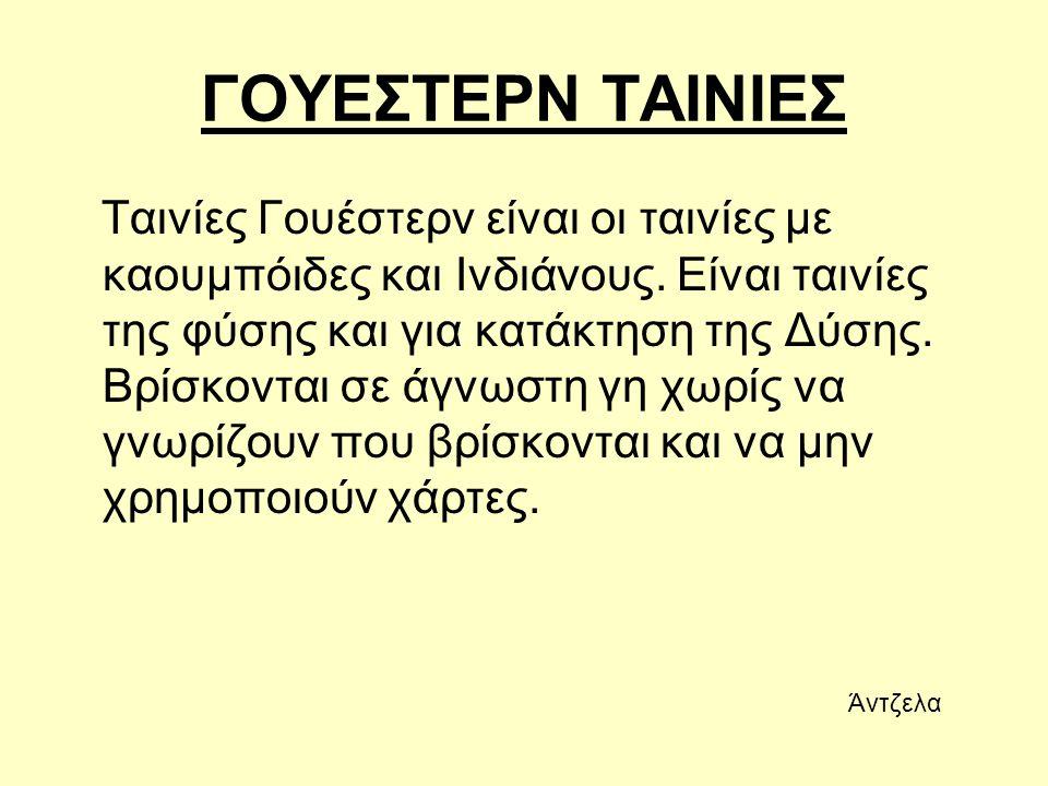 ΓΟΥΕΣΤΕΡΝ ΤΑΙΝΙΕΣ