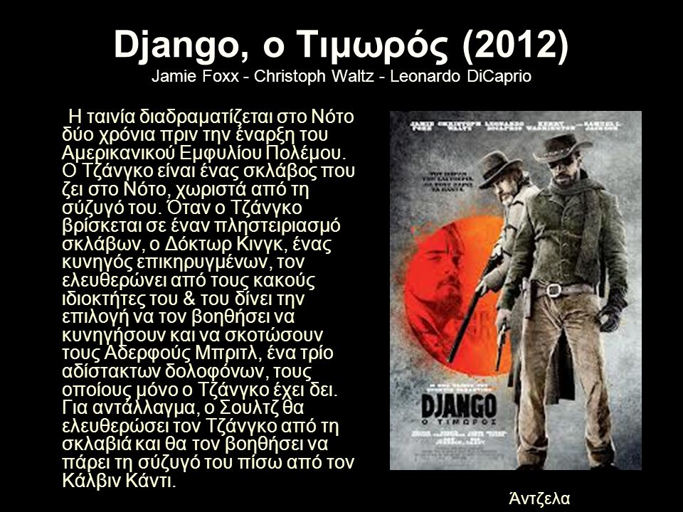 Django, ο Τιμωρός (2012) Jamie Foxx - Christoph Waltz - Leonardo DiCaprio
