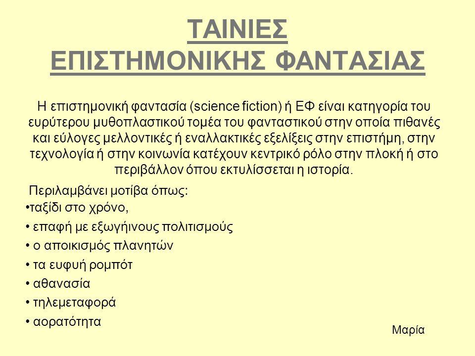 ΤΑΙΝΙΕΣ ΕΠΙΣΤΗΜΟΝΙΚΗΣ ΦΑΝΤΑΣΙΑΣ