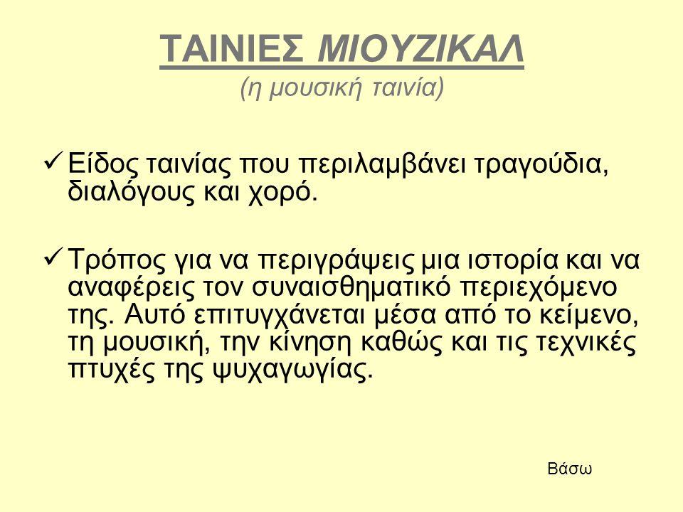 ΤΑΙΝΙΕΣ ΜΙΟΥΖΙΚΑΛ (η μουσική ταινία)