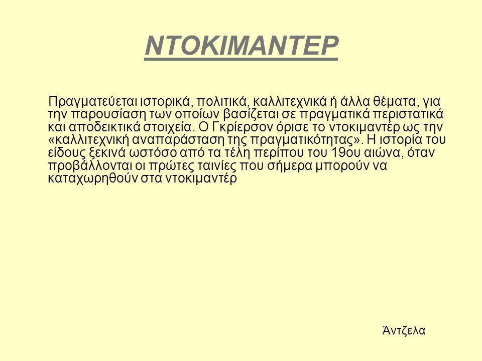 ΝΤΟΚΙΜΑΝΤΕΡ
