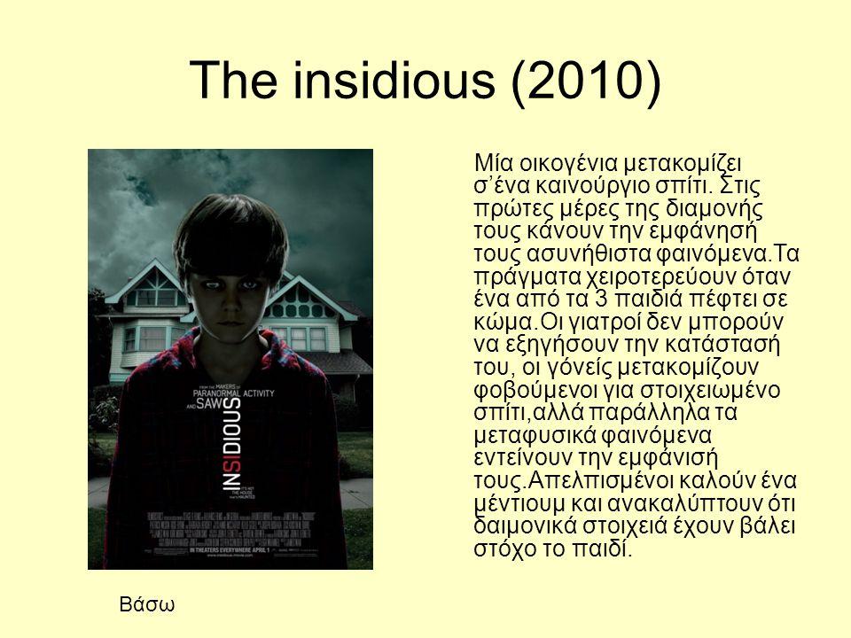 Τhe insidious (2010)
