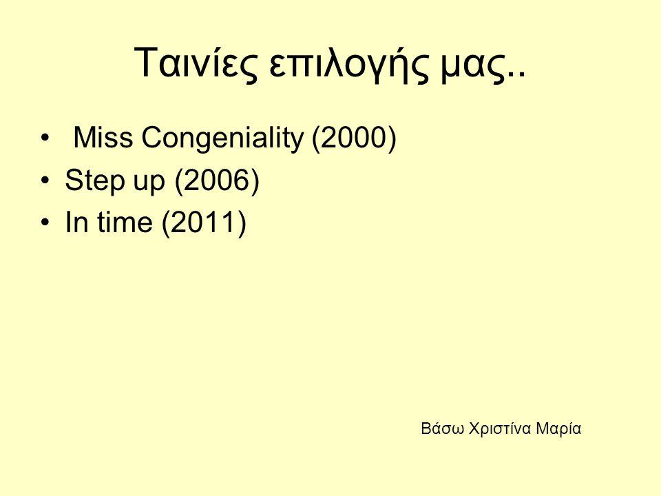 Ταινίες επιλογής μας.. Miss Congeniality (2000) Step up (2006)