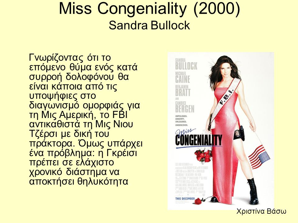 Miss Congeniality (2000) Sandra Bullock