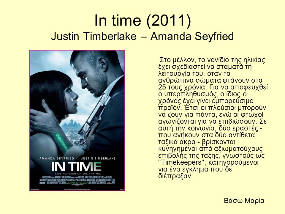 In time (2011) Justin Timberlake – Amanda Seyfried
