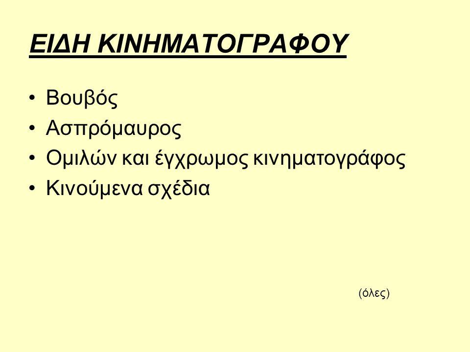 ΕΙΔΗ ΚΙΝΗΜΑΤΟΓΡΑΦΟΥ Βουβός Ασπρόμαυρος