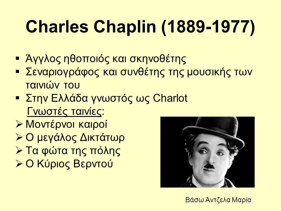 Charles Chaplin (1889-1977) Άγγλος ηθοποιός και σκηνοθέτης
