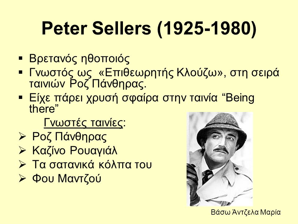 Peter Sellers (1925-1980) Βρετανός ηθοποιός