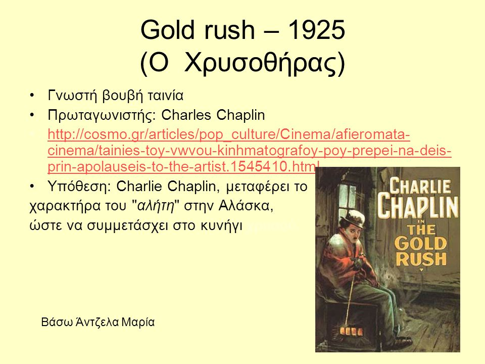 Gold rush – 1925 (Ο Χρυσοθήρας)