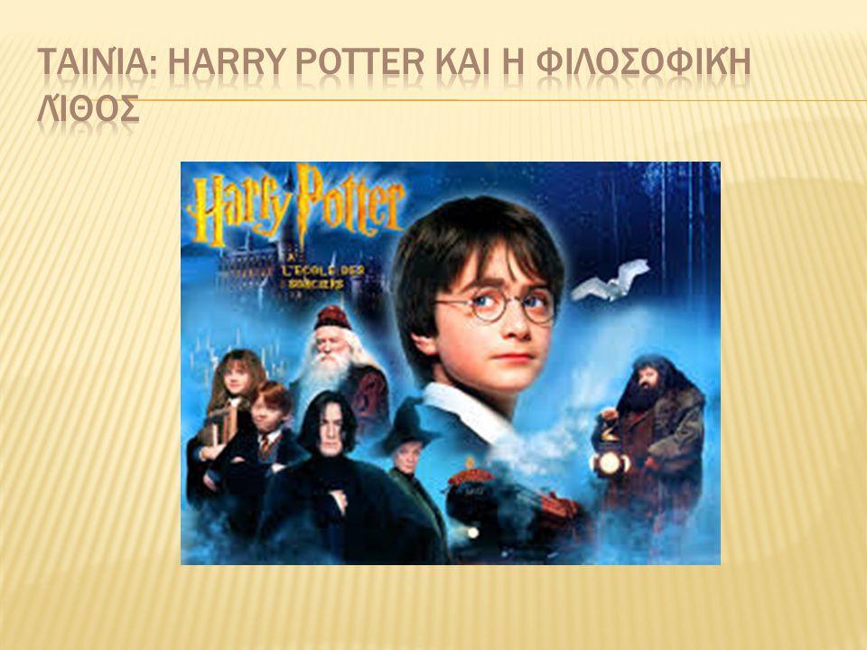 Ταινία: Harry Potter και η φιλοσοφική λίθοσ