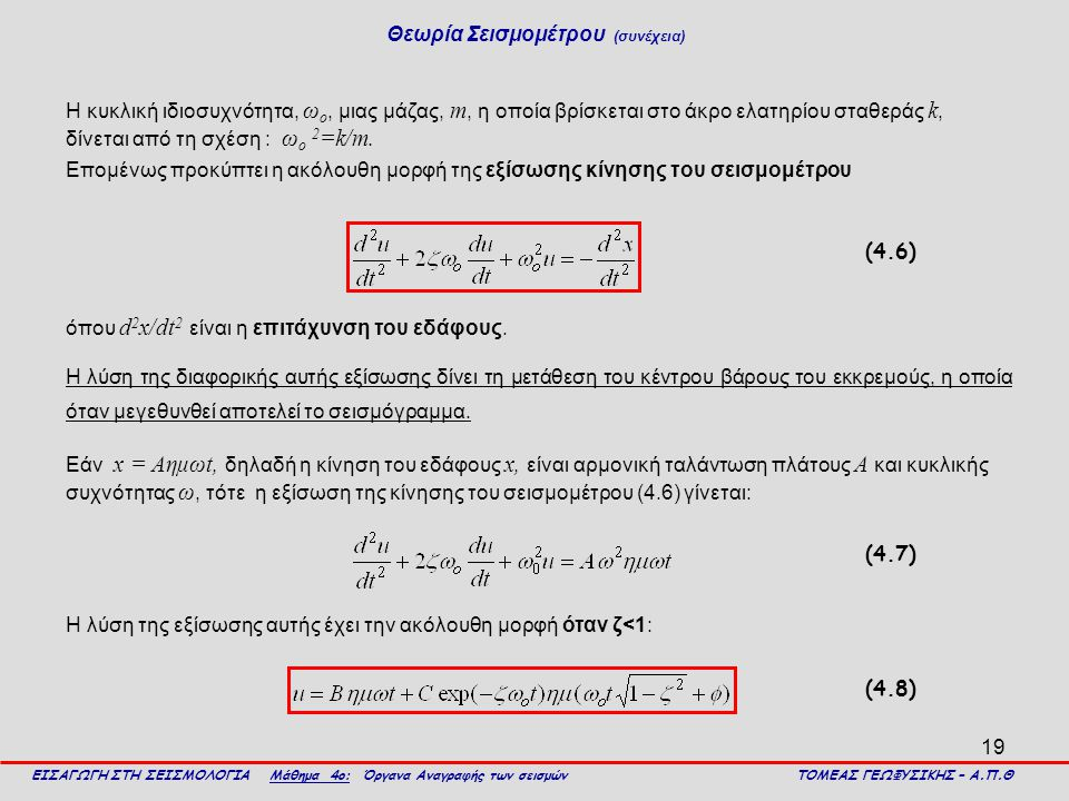 Θεωρία Σεισμομέτρου (συνέχεια)
