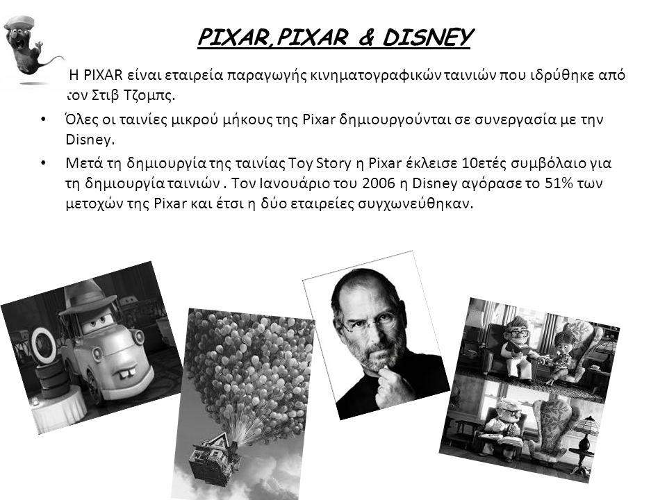 PIXAR,PIXAR & DISNEY Η PIXAR είναι εταιρεία παραγωγής κινηματογραφικών ταινιών που ιδρύθηκε από τον Στιβ Τζομπς.