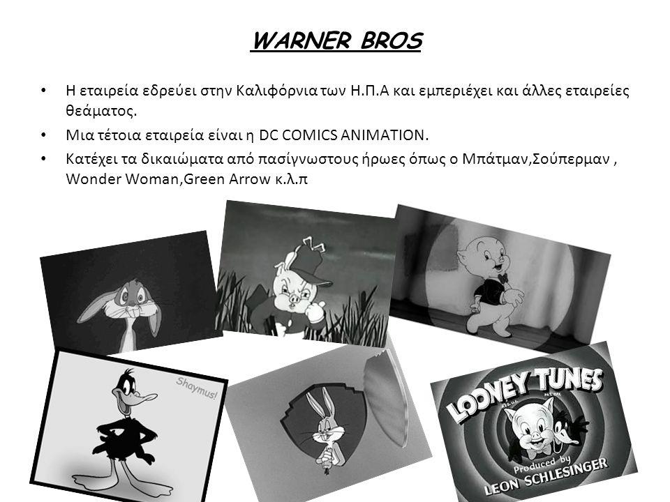WARNER BROS Η εταιρεία εδρεύει στην Καλιφόρνια των Η.Π.Α και εμπεριέχει και άλλες εταιρείες θεάματος.