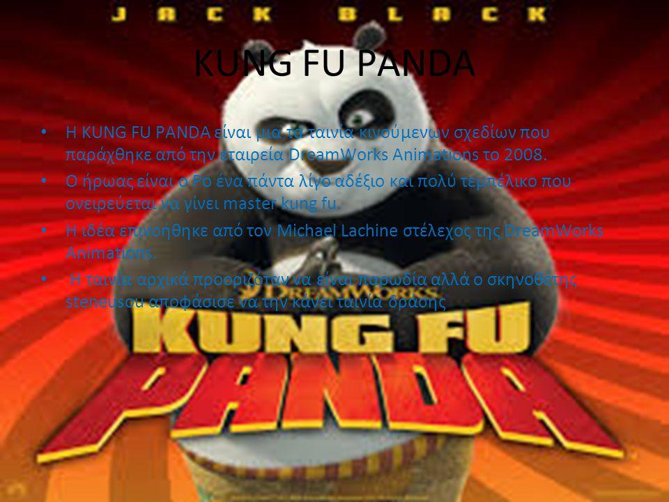 KUNG FU PANDA Η KUNG FU PANDA είναι μια τα ταινία κινούμενων σχεδίων που παράχθηκε από την εταιρεία DreamWorks Animations το 2008.